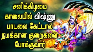 Powerful Vishnu Mantra To Overcome Obstacles and Achieve Success | Best Tamil Devotional Songs