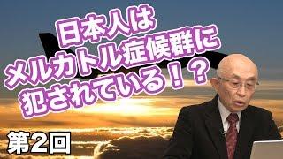 第02回 日本人はメルカトル症候群に犯されている!?