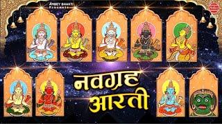 नवग्रह है देव हमारे | Navgrah Aarti