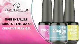 Презентация нового гель-лака Creative Play Gel. Выставка «Невские берега», Сентябрь 2018