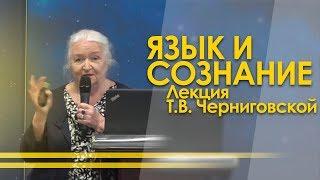 ЯЗЫК И СОЗНАНИЕ. Лекция Т.В. Черниговской.