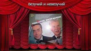 Роман Карцев и Виктор Ильченко - Везучий и невезучий