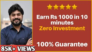 Earn Rs  1000 in just 10 Minutes with proof Zero Investment