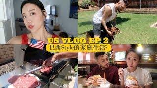 [美國VLOG] 到埗第一天!! Walmart超市採購+超辣Cheetos好吃嗎+巴西Style午餐!? 總結是好飽⋯|Lizzy Daily