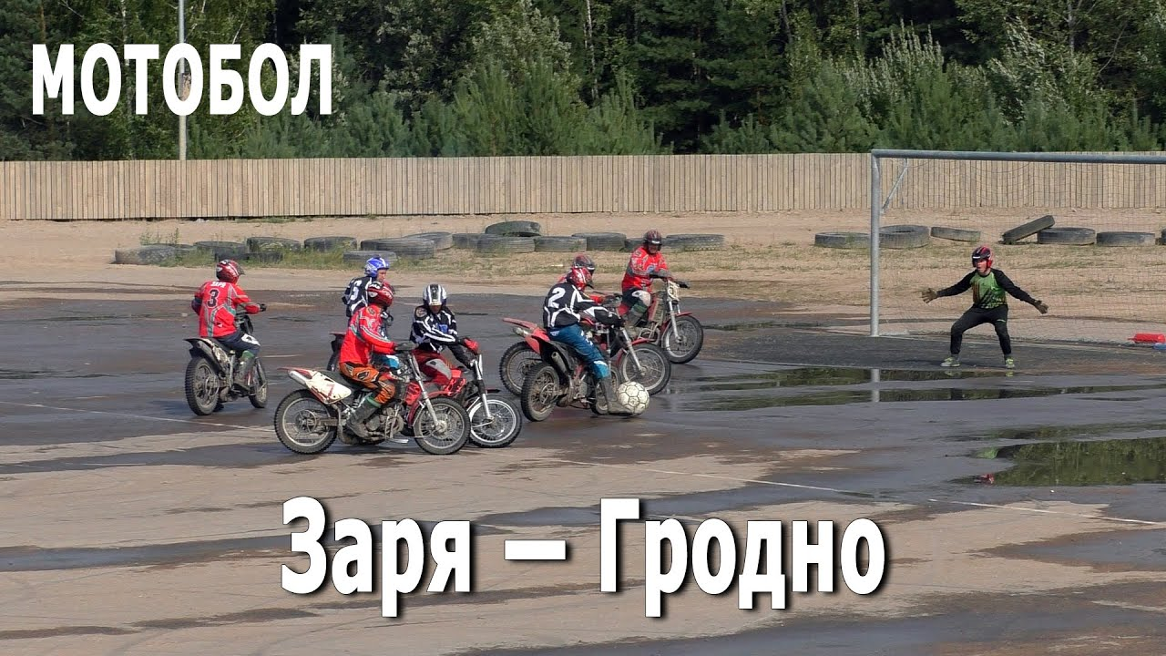Мотобол 2021 Заря (Минск) – Гродно  / Чемпионат Беларуси (14.08.2021, #РСТЦ ДОСААФ)