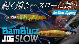 【オフショアジギング】BamBluz JIG SLOW/バンブルズジグ スロー|吉岡進