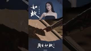[Trailer OST] Trương Bích Thần -  Như Xưa | 张碧晨 - 如故 ( Châu Sinh Như Cố OST)