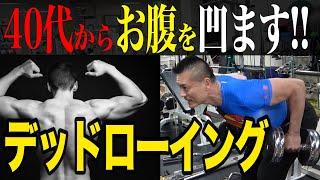 【プロと一緒にトレーニング】背中を鍛えてお腹を凹ます!!(デッドローイング編)