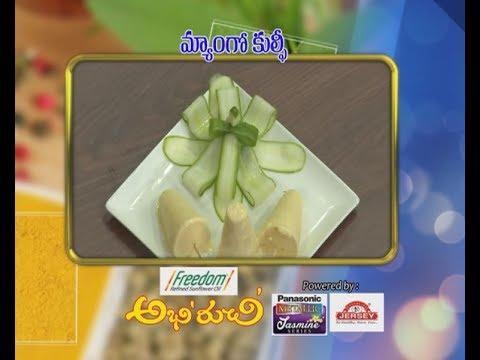 Mango Kulfi | Abhiruchi | 30th May 2017 | ETV Telugu