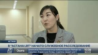 Мужчину высадили из автобуса: в «Астана ЛРТ» начато расследование