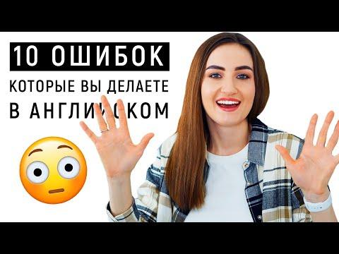 10 грамматических ошибок в английском │ English Spot - разговорный английский