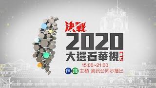 【Live直播】決戰2020 大選看華視 第15任總統副總統選舉 華視開票特別報導