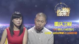 重庆卫视《谢谢你来了》20160530:消失的丈夫
