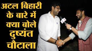 Dushyant Chautala Interview: Atal Bihari Vajpayee क्यों पसंद हैं?| Netflix पर क्या देखा? | JJP | BJP