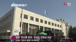 '울산 자매 살해범' 김홍일 사형 선고