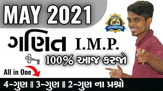 May 2021 Board Exam | Maths I.M.P. Questions | Std 10 Gujarati / English / Hindi Medium