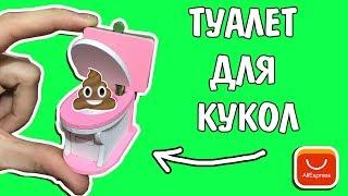 АЛИЭКСПРЕСС для кукол  лол сюрприз / ПРОВЕРКА ТОВАРОВ AliExpress / Распаковка посылок с куклами