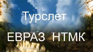 Турслет ЕВРАЗ НТМК 2017