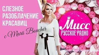 Смотрите слезное разоблачение красавиц Русского радио с Marii Boucher