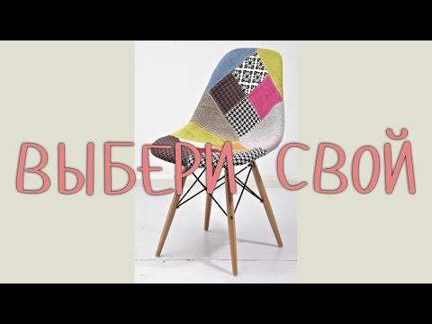 Выпуск #1: Популярный стул