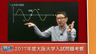 吉田弘幸先生の物理②2017年度大阪大学入試考察