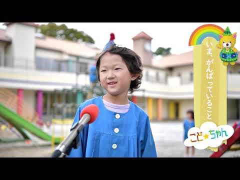 Sakata Kindergarten
