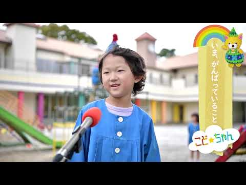 【YAMAGATAこどもちゃんねる】『 認定こども園 酒田幼稚園?(酒田市)』2021年4月10日(土)午前11:45〜放送