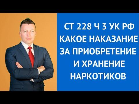 Какое наказание за приобретение и хранение наркотиков - статья 228 часть 3 УК РФ