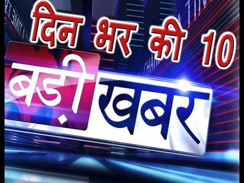 आज का ताज़ा समाचार | दिन भर की १० बड़ी ख़बरें