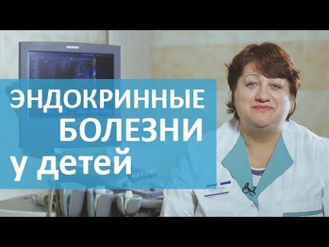 Эндокринолог. Рассказ эндокринолога о лечении эндокринных заболеваний у детей. ОН КЛИНИК