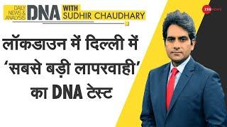 DNA: Lockdown में दिल्ली में 'सबसे बड़ी लापरवाही' का DNA टेस्ट | Sudhir Chaudhary | Nizamuddin DNA