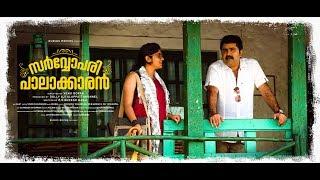 Sarvopari Palakkaran Trailer