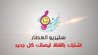 اغاني حصرية يا ام العريس زلغطي ولالي -لونا فارس 2019 تحميل MP3
