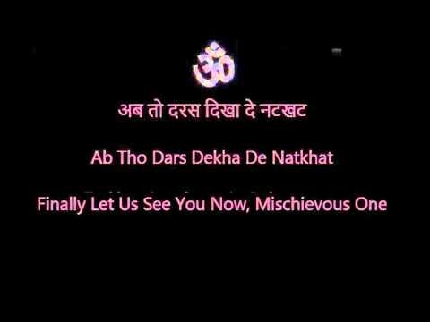 Badi Der Bhai Nandlaala (With Lyrics and Translation)