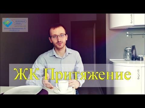 ЖК Притяжение г. Краснодар/Квартиры с ремонтом в ипотеку без первоначального взноса