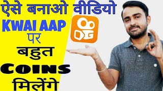 What is Kwai Video Aap & How To Use Kwai App And Make Money Quickly | Kwai Aap Se Paise Kaise Kamaye