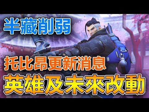 PTR英雄改動◆射控大BUFF◆官方目前的未來改動