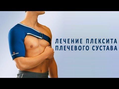Как лечится плексит плечевого сустава?