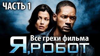 """Все грехи фильма """"Я, робот"""", Часть 1"""