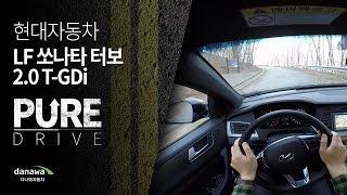 [퓨어드라이브] 현대자동차 LF 쏘나타 터보 2.0 T-GDi