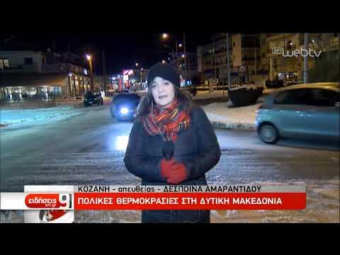 Ο παγετός «έριξε» τον υδράργυρο – Με χιόνι η μισή Ελλάδα | 6/1/2019 | ΕΡΤ