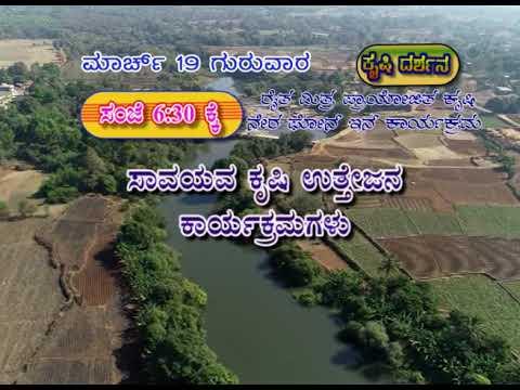 Krishikaryakrama   Live Phone - in   Watch on 19-03-2020 at 6.30pm   DD Chandana