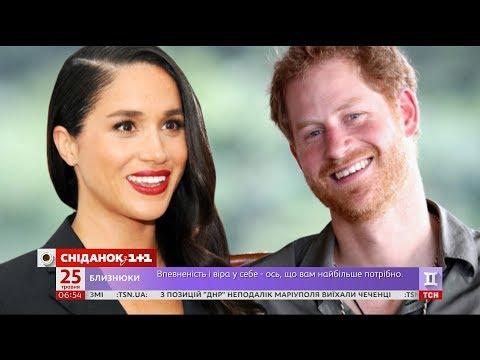 Подруга Меган Маркл розповіла подробиці особистого життя принца Гаррі в прямому ефірі телешоу