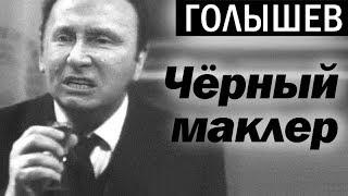 """Кому подчиняется Путин? (теневой лидер """"ленинградской подворотни"""")"""