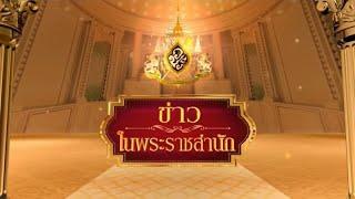 ข่าวในพระราชสำนัก วันอาทิตย์ที่ 5 เมษายน 2563