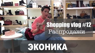 Shopping vlog#12: Ekonika (sale, обувь)