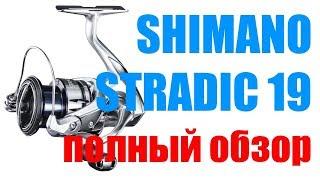 Катушка shimano 19 stradic 4000