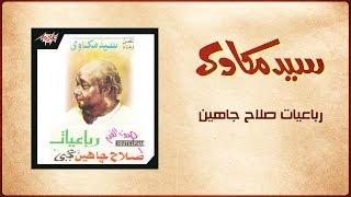 تحميل اغاني Robaeyat Salah Jaheen - Sayed Mekawy رباعيات صلاح جاهين - سيد مكاوي MP3