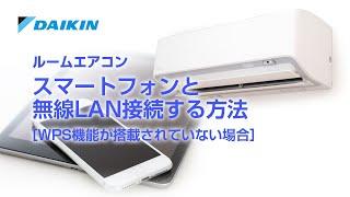 スマホとエアコンを無線LAN接続 WPSなし