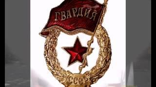 Гвардейский Знак (1970 - 1974 г.г.) фото